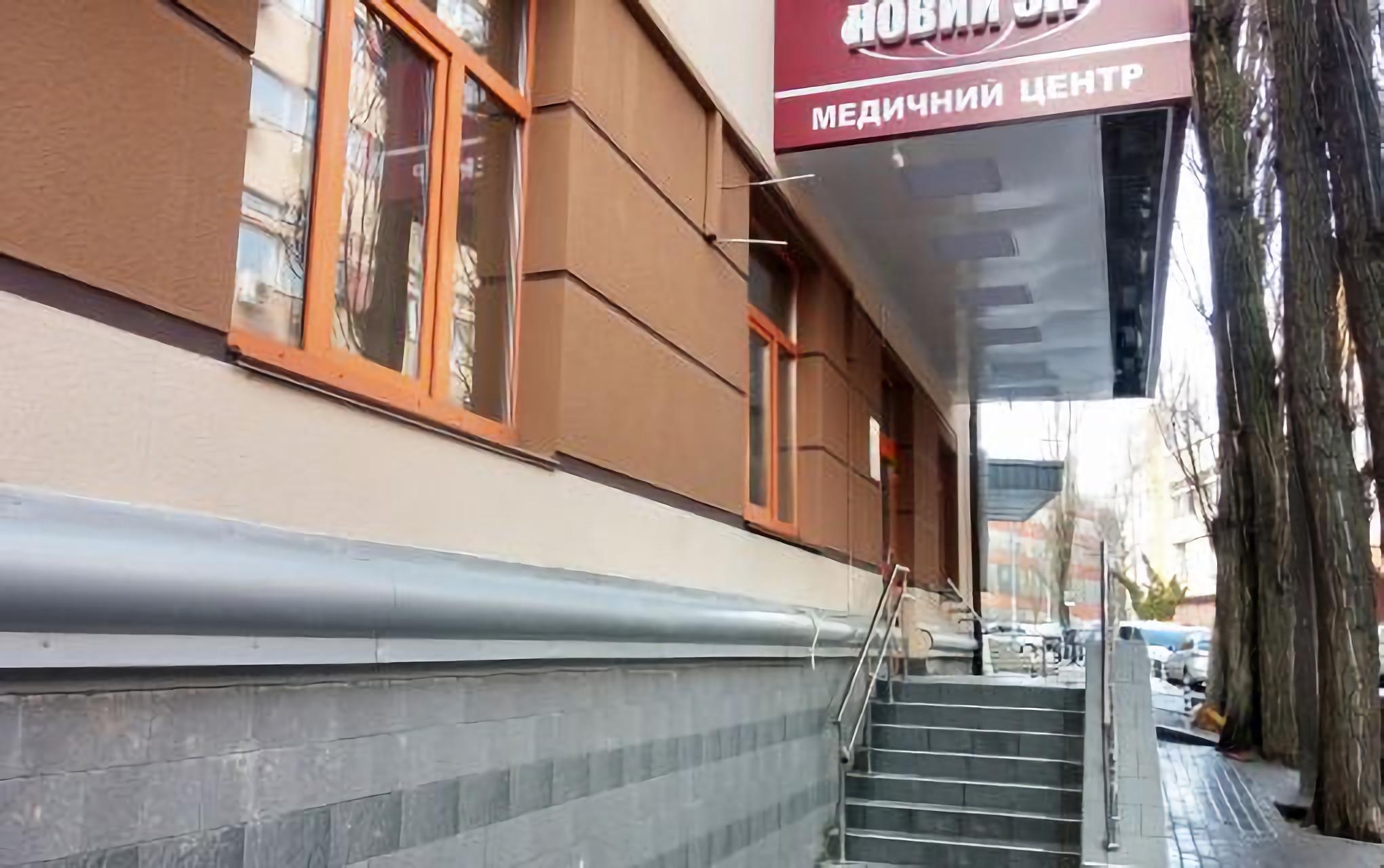 The facade of the building of the Novy Zir Eye Center in Kiev