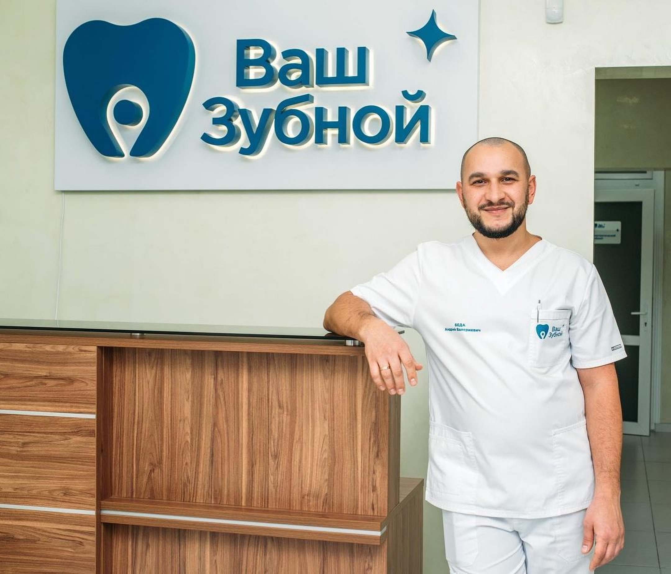 Reception of Dentistry Your Dentist in Odessa