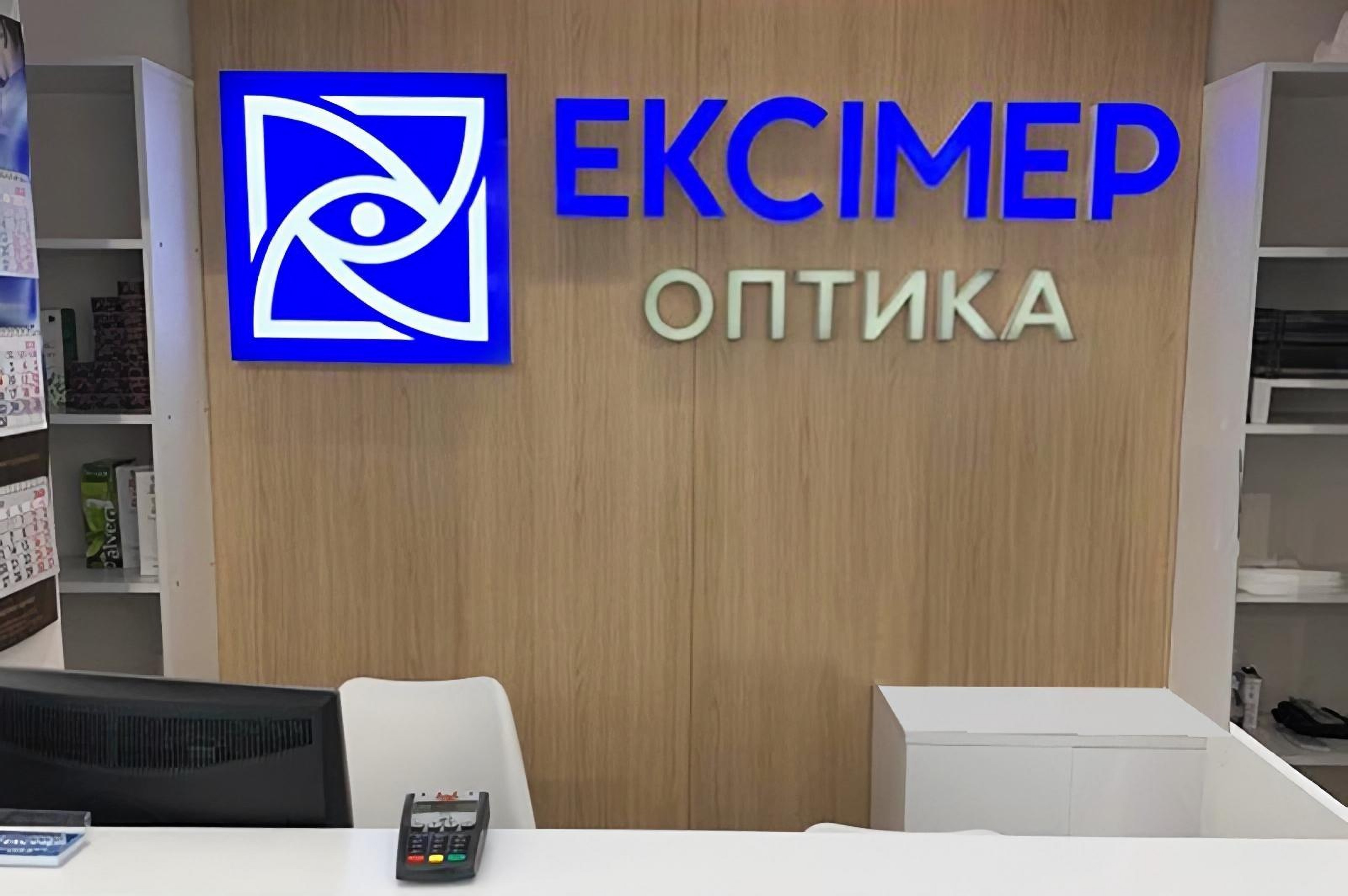 The Excimer Odessa optical store