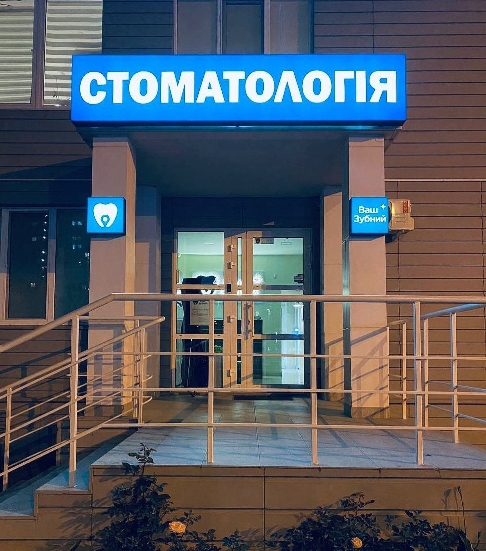 Enter the dental clinic Your Dental Clinic in Odessa Ukraine