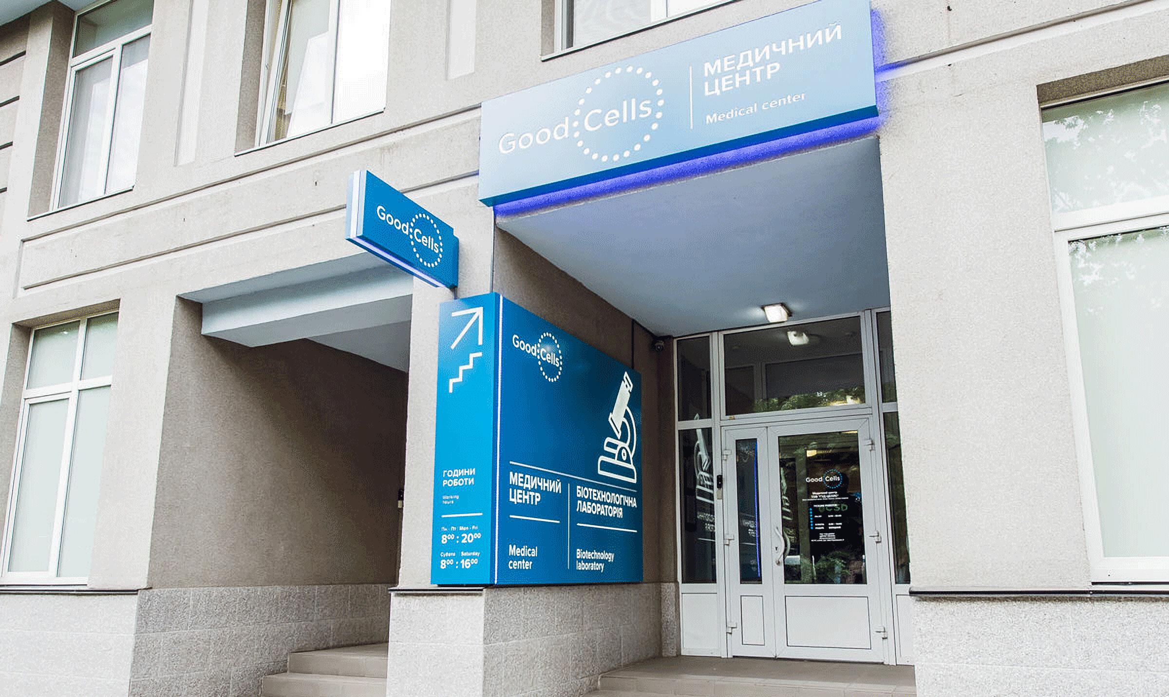 GOOD CELLS Clinic building Kiev Ukraine